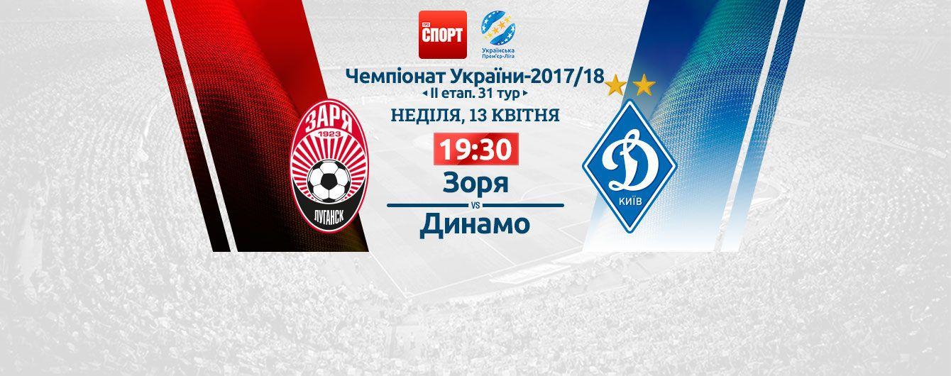 Зоря - Динамо - 0:1. Відео матчу УПЛ
