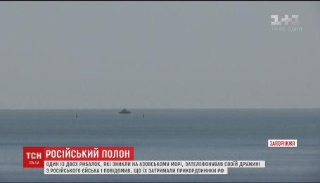 Двоє рибалок, що зникли на Азовському морі, опинилися в російському полоні