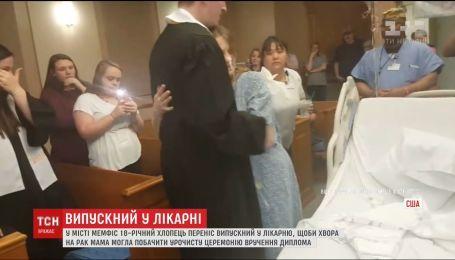 В США выпускную церемонию парня перенесли в больницу, чтобы ее смогла увидеть его больная мать