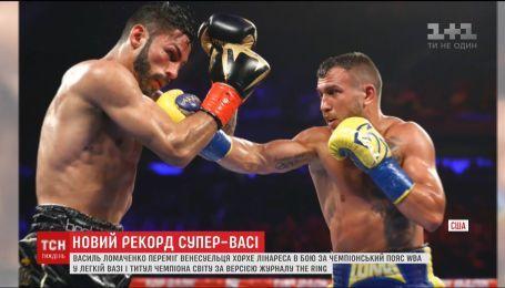 Василий Ломаченко завоевал титул чемпиона мира WBA в легком весе