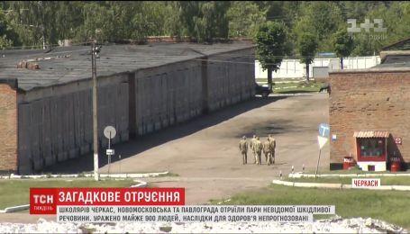 Родители отравленных в Черкассах школьников видят причину инцидента в деятельности военных вблизи