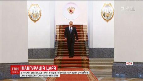 Інавгурація царя в кремлівських палатах: Путін офіційно зійшов на свій президентський трон