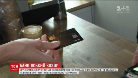 ТСН.Тиждень дослідив, як отримувати з банківських карток більше користі