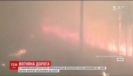 Дорога у пекло. Інтернет сколихнуло відео, як у Росії потяг проїхав крізь охоплений вогнем ліс