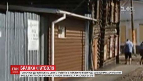 У Росії замурували жінку у власному будинку під час ремонту доріг до футбольного чемпіонату