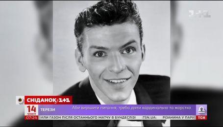 Мистер голубые глаза: звездная история Фрэнка Синатры