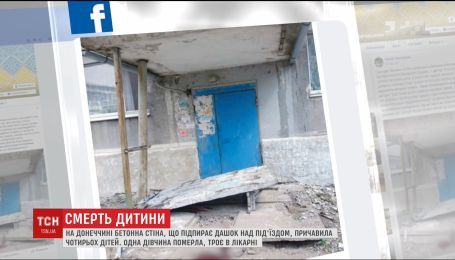 В лікарні на Донеччині померла 8-річна дівчинка після того, як її причавила бетонна стіна