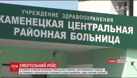 Шестеро дітей, які постраждали в ДТП в Білорусі, залишаються в реанімації