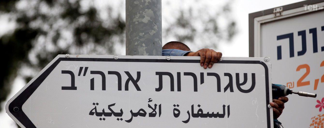 США открыли посольство в Иерусалиме: какие страны посетили торжества