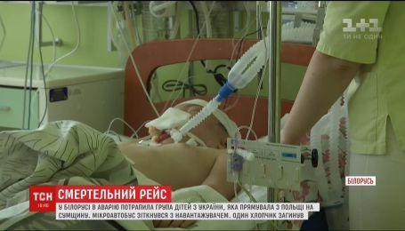 У Брестській обласній лікарні борються за життя шістьох українських школярів