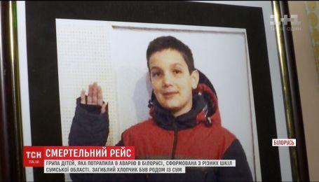 Загиблий у ДТП в Білорусі школяр жив і навчався у місті Суми