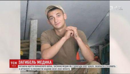 Под Авдеевкой погиб 23-летний медик, спасая жизнь раненого воина