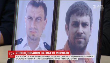 МЗС України тисне на владу Кабо-Верде, щоб прискорити розслідування смерті моряків