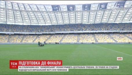 """Київський стадіон """"Олімпійський"""" готують до фіналу Ліги чемпіонів"""