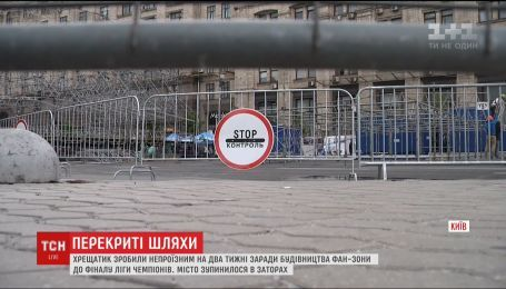 Киев застрял в пробках из-за строительства фан-зоны на Крещатике