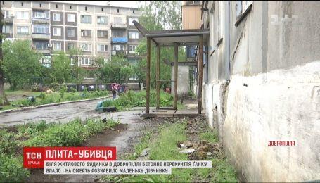 У смерті 8-річної дівчинки у Добропіллі підозрюють керівників ОСББ, на балансі якого стоїть дім