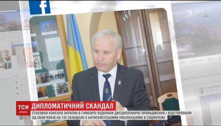 Относительно консула Украины в Гамбурге открыли дисциплинарное производство
