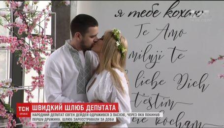Нардеп Евгений Дейдей женился на своей пассии через неделю после развода