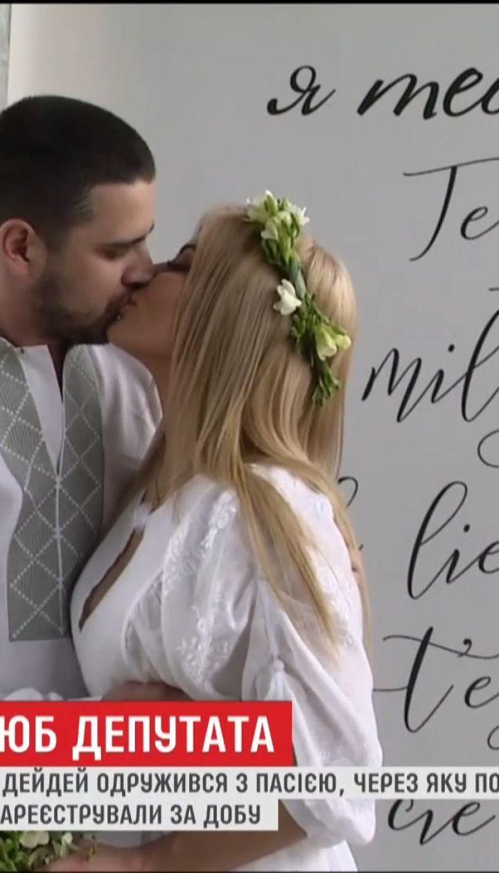 Нардеп Євген Дейдей одружився на своїй пасії через тиждень після розлучення