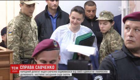 Надія Савченко попросила безкоштовного державного адвоката