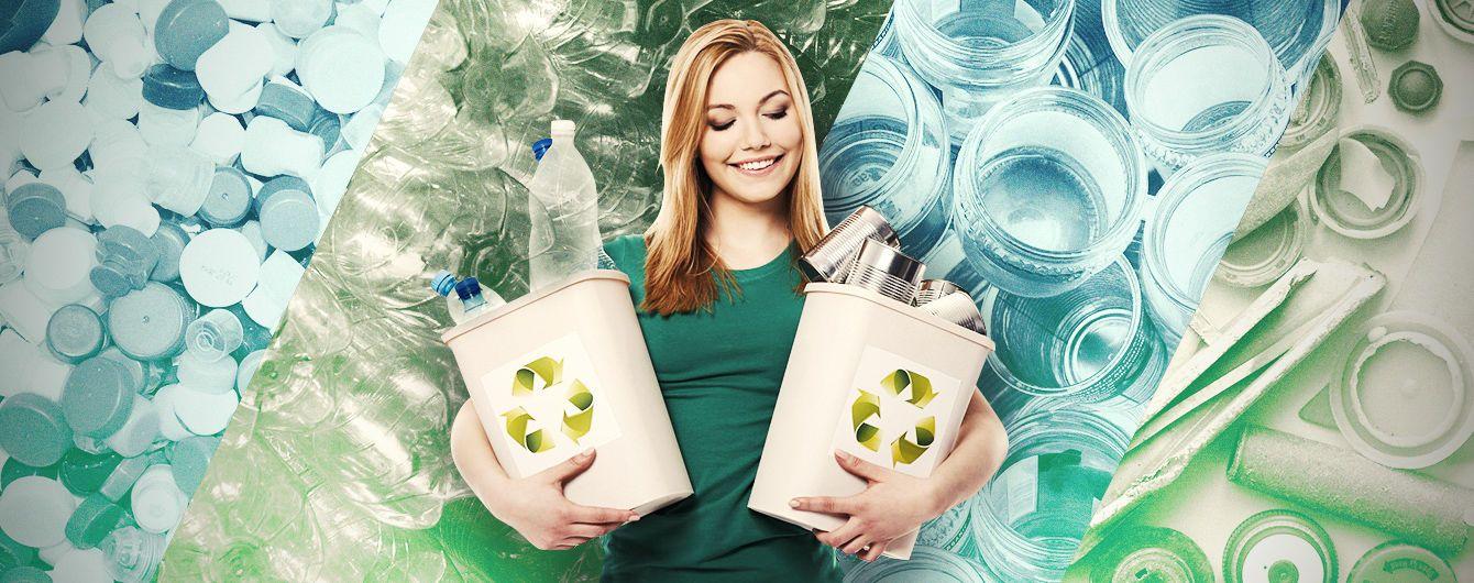 Пластиковий світ. Шлях пляшки від виробництва до смітника або перероблення