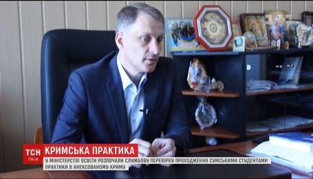 Минобразования ждет от ректора Сумского университета объяснений относительно практики студентов в Крыму