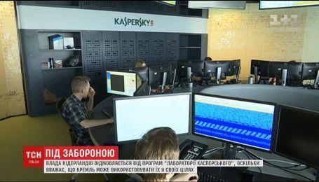 """Небезпечний антивірус. Нідерланди відмовляються від російської """"Лабораторії Касперського"""""""