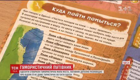 В Одессе появилась юмористическая карта города
