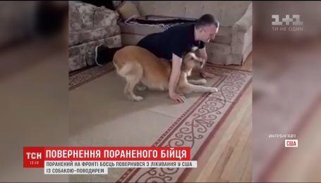 Тяжело раненный боец АТО вернулся с лечения с США по сертифицированной собакой-поводырем