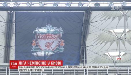 Стадіон олімпійський під замком – Київ готується до фіналу Ліги чемпіонів