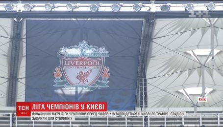 Стадион олимпийский под замком - Киев готовится к финалу Лиги чемпионов
