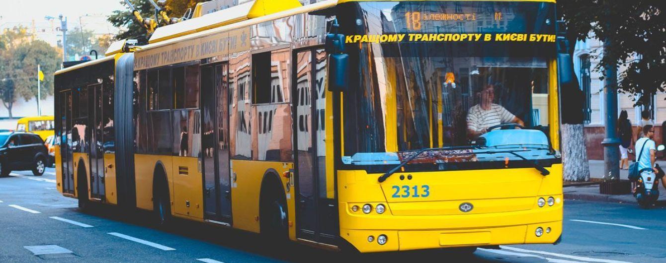 Вартість проїзду в громадському транспорті Києва зросте вдвічі