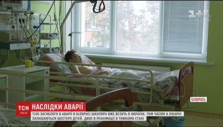 Українські школярі, які постраждали в аварії у Білорусі, не можуть повернутися до України