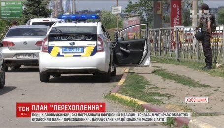 Злочинці на Херсонщині спалили авто з награбованим під час втечі від поліції