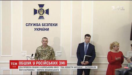 """Причины и подробности обыска правоохранителями офиса """"РИА Новости"""""""