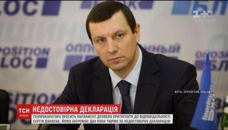 """ГПУ просить ВР позбавити недоторканності депутата """"Опоблоку"""" Сергія Дунаєва"""