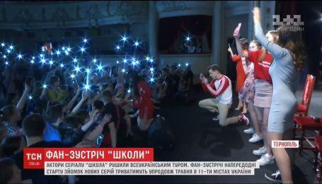 """Актеры сериала """"Школа"""" начали всеукраинский тур из Тернополя"""