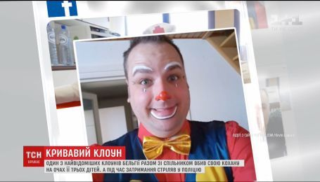 Один из самых известных клоунов Бельгии убил любимую на глазах ее детей