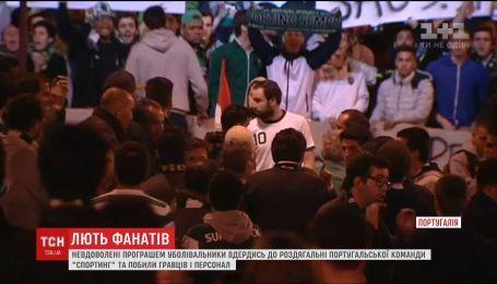 """У Португалії фанати """"Спортінга"""" побили гравців клубу через програш"""