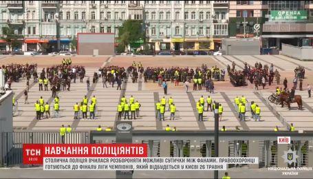 Столичная полиция провела учения перед финалом Лиги чемпионов