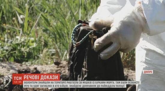 Поблизу Дніпра на звалищі знайшли десятки мішків з речами загиблих АТОвців
