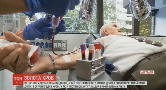 """Людина із """"золотою"""" кров'ю: 81-річний австралійський донор в 1173 раз здав свою унікальну кров"""