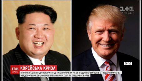 Северная Корея отменила переговоры с Южной