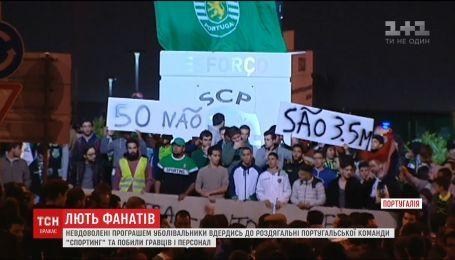 """Фанаты португальского """"Спортинга"""" напали на команду после проигрыша"""