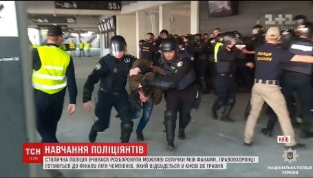 В Киеве милиция провела учения на случай фанатских беспорядков во время финала ЛЧ