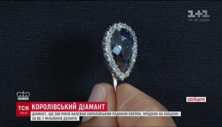 У Швейцарії за шалену суму продали діамант з королівською історією
