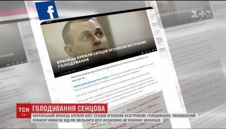 Сенцов требует от российских властей освободить всех незаконно лишенных свободы украинцев