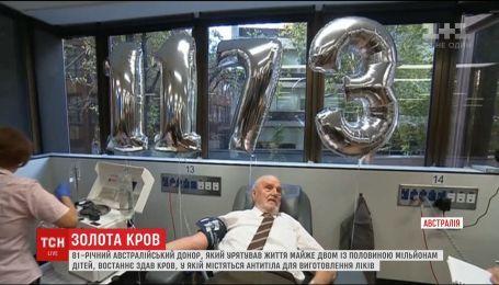 81-річний донор, який врятував життя майже 2,5 мільйона дітей, востаннє здав кров