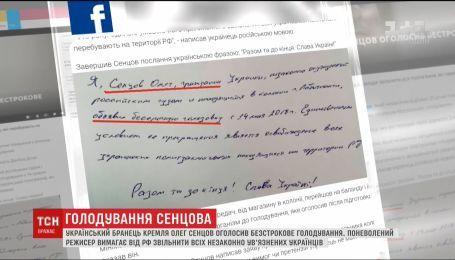 Олег Сенцов объявил голодовку