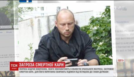 Смертная казнь грозит украинскому моряку в Иране